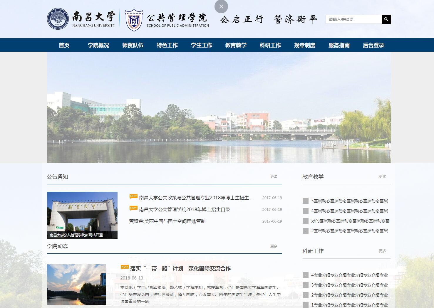 iBlueUniversity蓝色学院网站定制_001