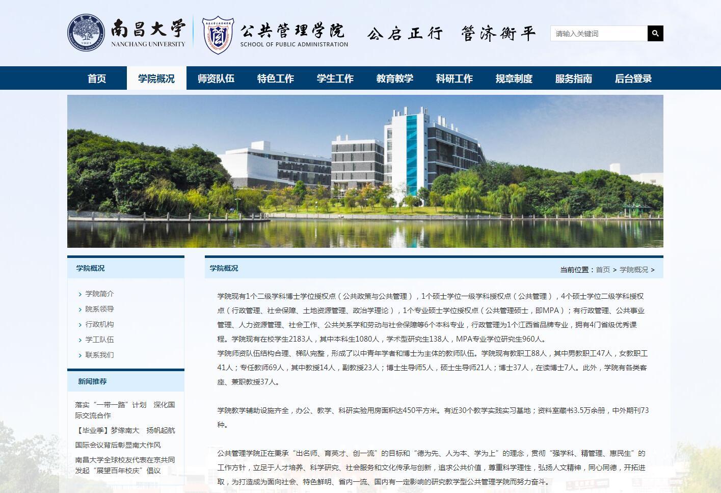 iBlueUniversity蓝色学院网站定制_003