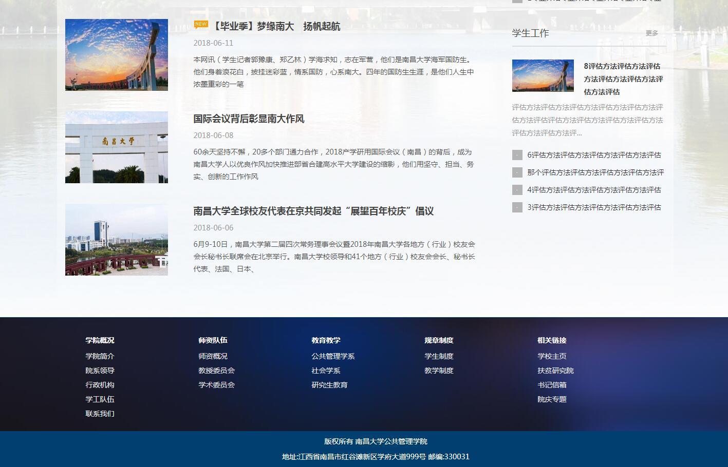 iBlueUniversity蓝色学院网站定制_002