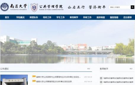 南昌大学公共管理学院网站定制