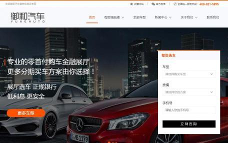 iCarBrand汽车销售形象企业网站定制