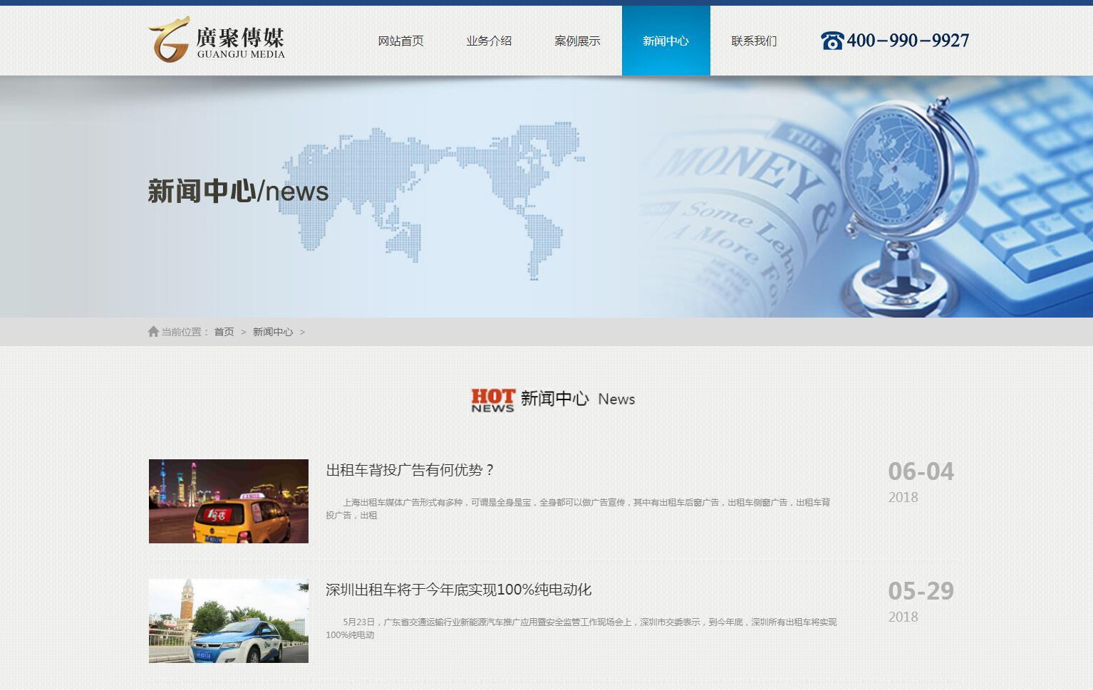 iBlueTaxiAD自适应蓝色传媒公司网站定制