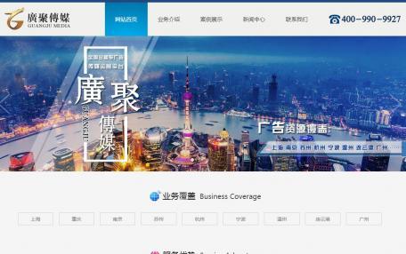 广聚传媒自适应公司网站定制