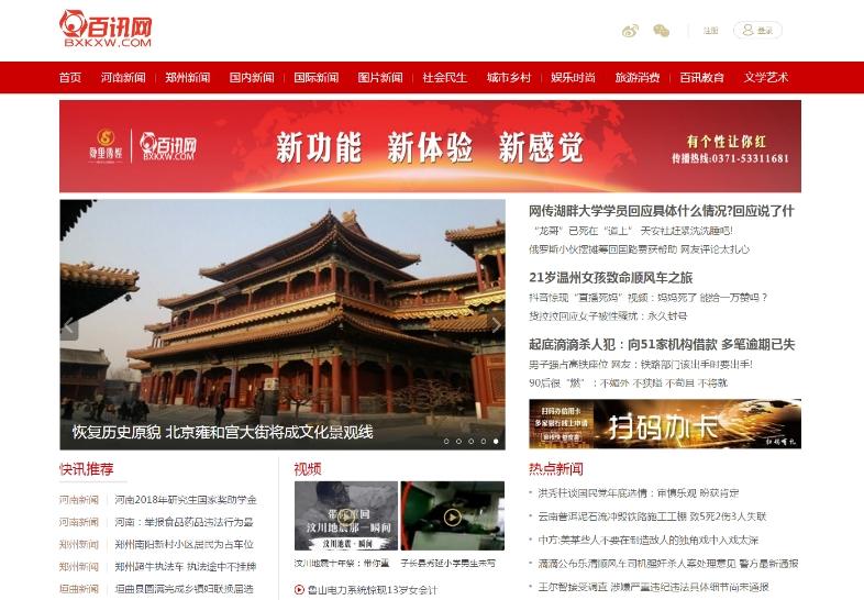 百讯网PC版2018年改版