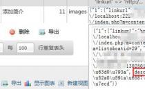 Phpcms v9广告位自定义添加textarea简介框