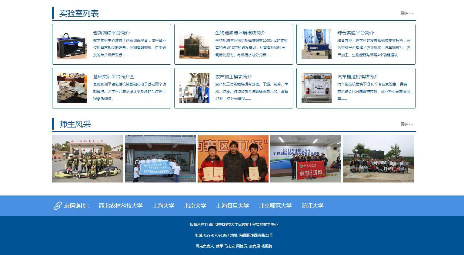 iBlueUniversity蓝色院校通元CMS模板定制