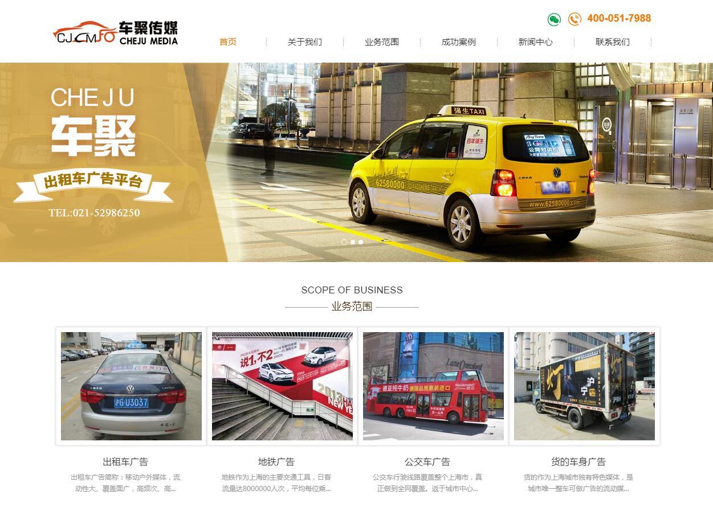 iOrangeMedia传媒广告企业网站定制