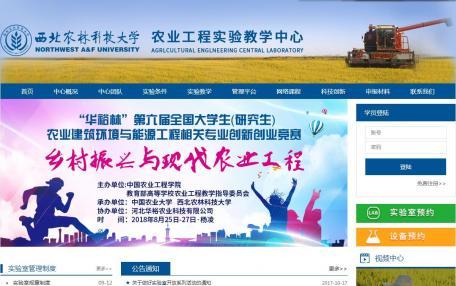 西北农林科技大学农业工程实验教学中心网站定制