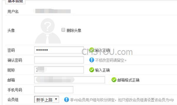 Phpcms v9后台会员密码自动填写修正方法
