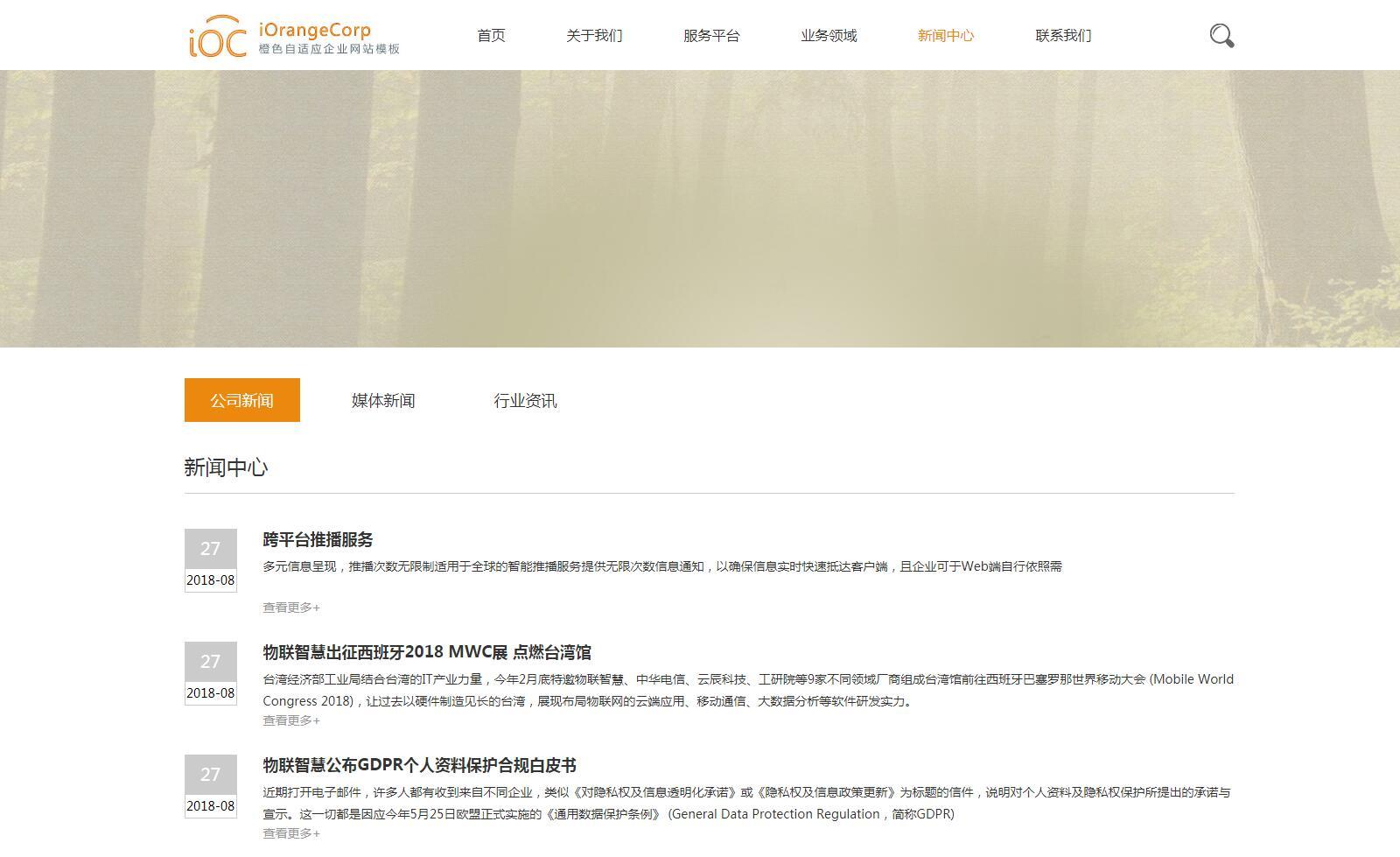 iOrangeCorp橙色自适应Phpcms企业网站模板