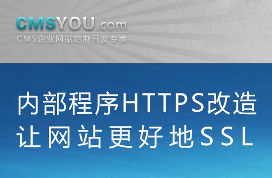 Phpcms v9安全通道HTTPS内部程序改造