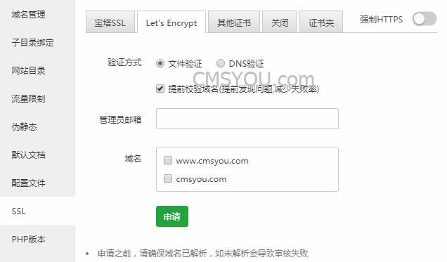 Phpcms v9配置ssl证书让做到https访问的方法