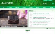 iGreenSimple绿色简洁企业网站定制