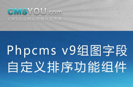 Phpcms v9组图字段自定义排序功能组件
