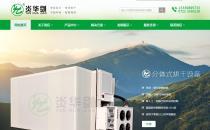iGreenResponsive自适应绿色企业网站定制