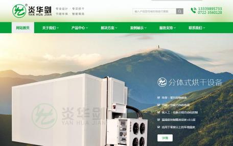 华剑烘干自适应绿色企业网站定制