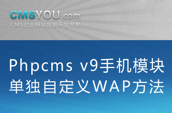 Phpcms v9自定义手机WAP组件