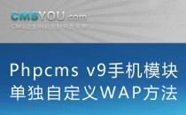 CMSYOU插件商城推出Phpcms v9自定义手机WAP组件