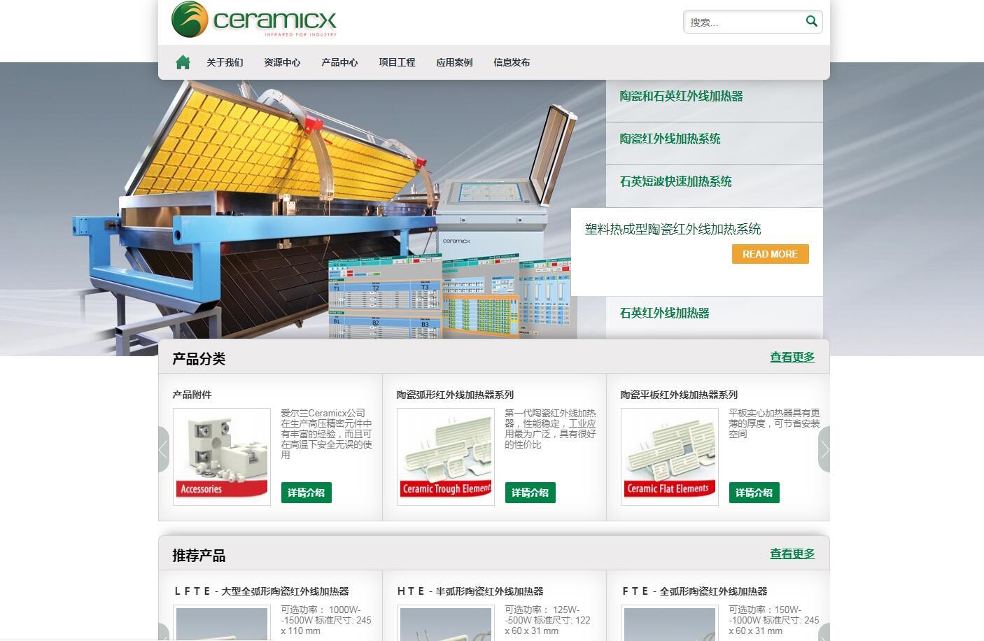 iGreenRevise绿色企业网站优化_001