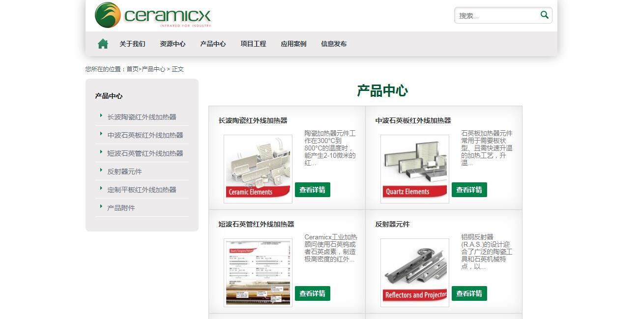 iGreenRevise绿色企业网站优化_002