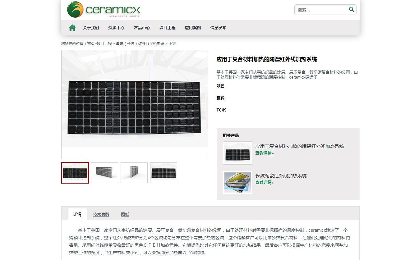 iGreenRevise绿色企业网站优化_003