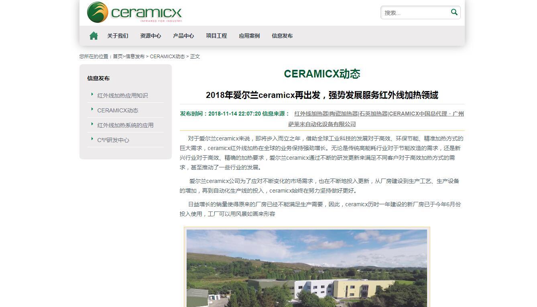 iGreenRevise绿色企业网站优化_004
