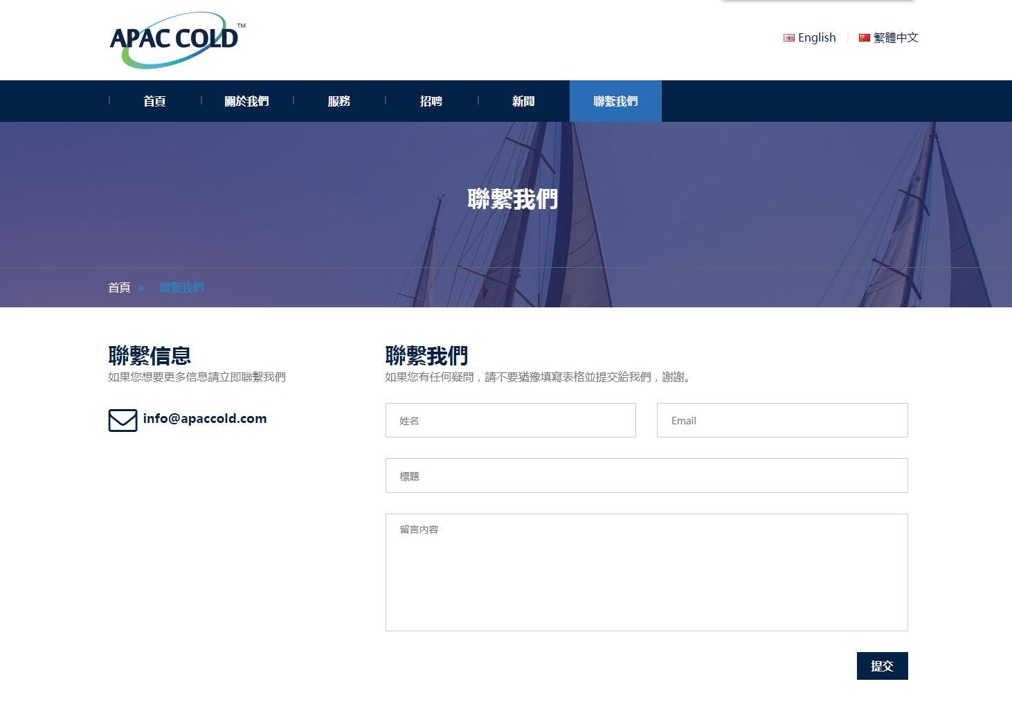 iBlueService蓝色服务型自适应企业网站