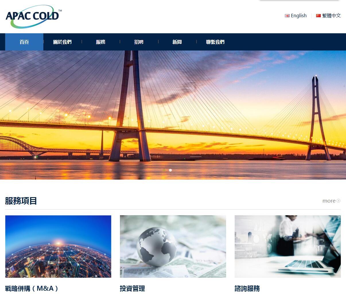亚太冷国际供应链服务型自适应企业网站定制