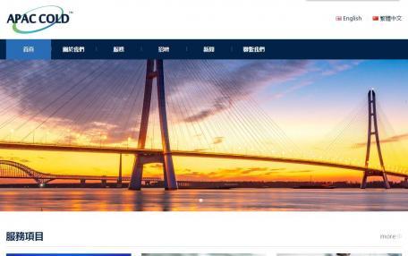 亚太冷国际供应链自适应企业网站定制