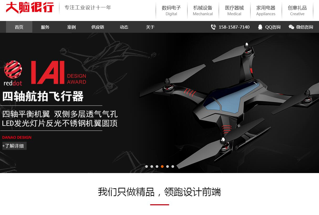 iBlackWisd黑色设计公司企业网站定制
