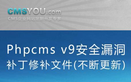 Phpcms v9安全漏洞补丁修补文件不断更新