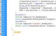 Phpcms v9实现自定义生成m手机网页html,与pc版一一对应