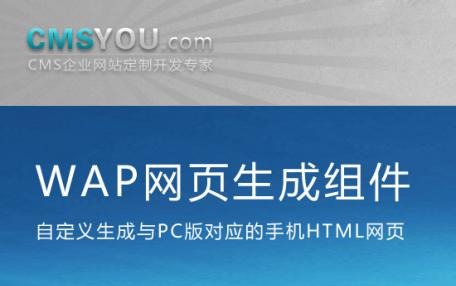 WAP网页生成组件:自定义生成与PC版一一对应的手机HTML网页
