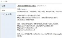 感叹互联网十年:CMS界的论坛王者Discuz风光不再