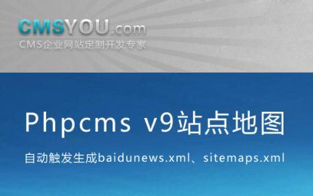 Phpcms v9站点地图Sitemap自动更新组件