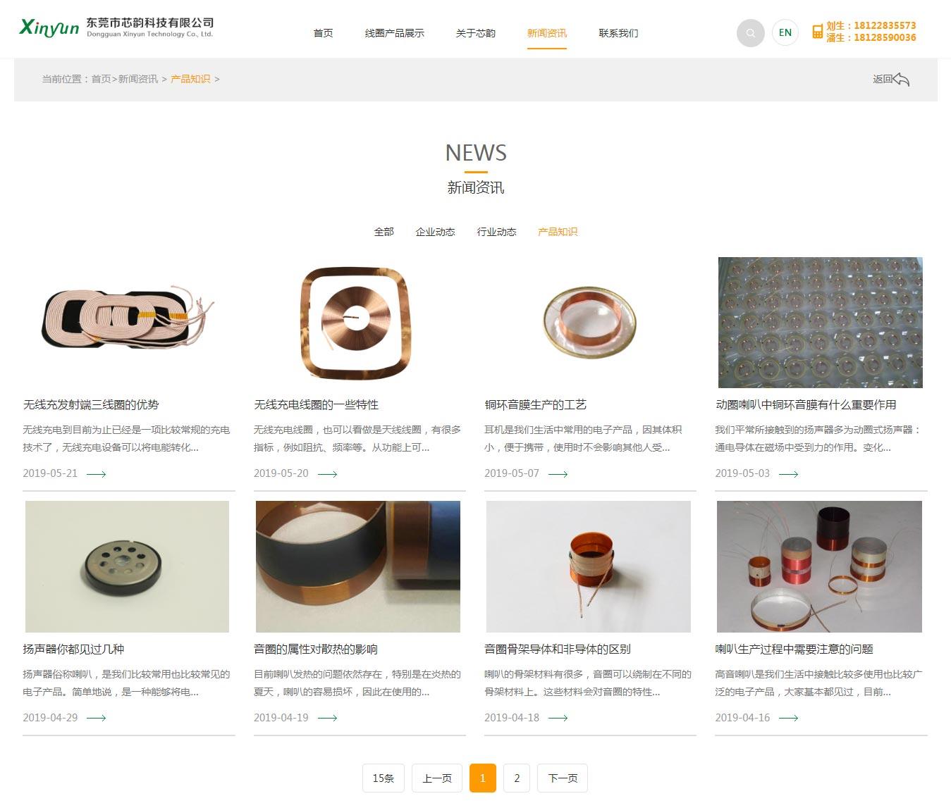 iOrangeResponsive橙色自适应企业网站模板