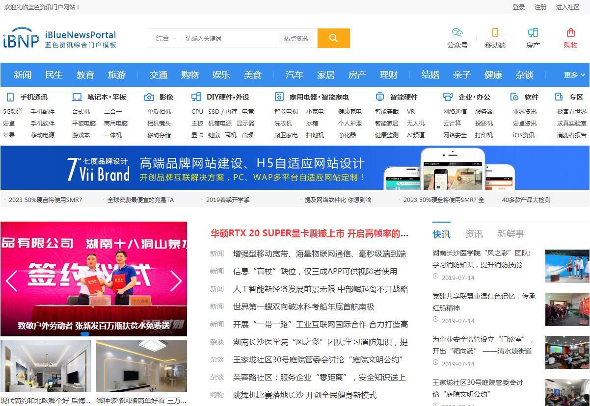 iBlueNewsPortal蓝色资讯综合门户模板
