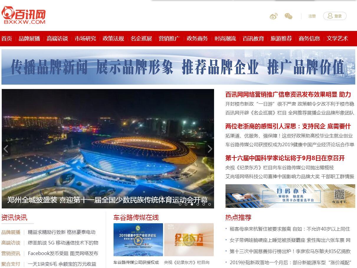 车谷路传媒综合行业资讯门户百讯网改版定制完成