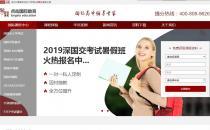 iRedEdu红色培训机构企业网站定制
