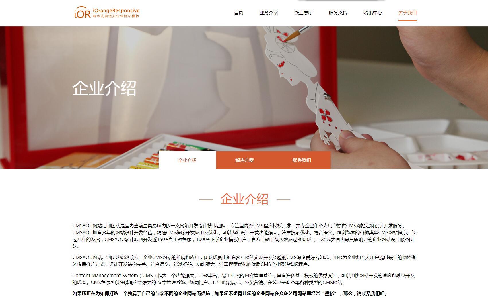 iOrangeResponsive橙色自适应Phpcms企业网站模板