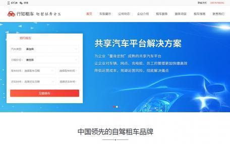 iRedCarRental红色汽车租赁企业网站PC+WAP模板