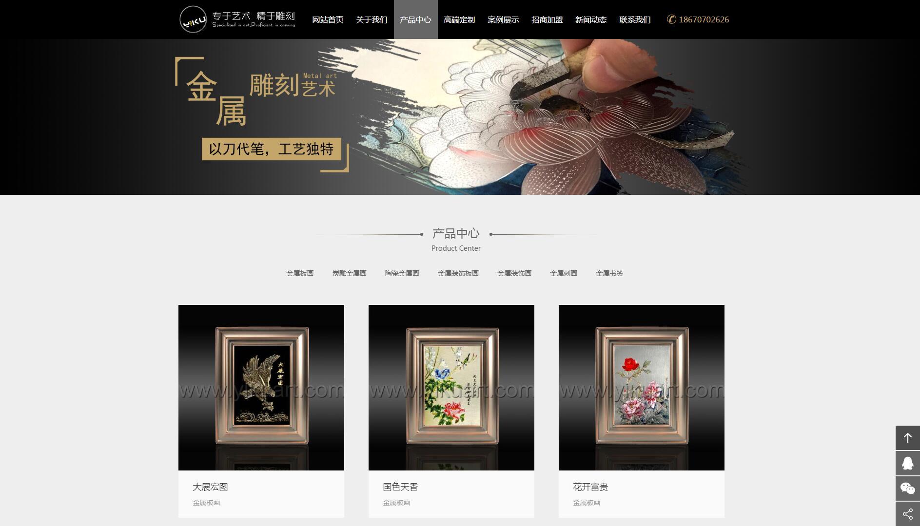 iBlackArtResponsive艺术装饰企业网站定制