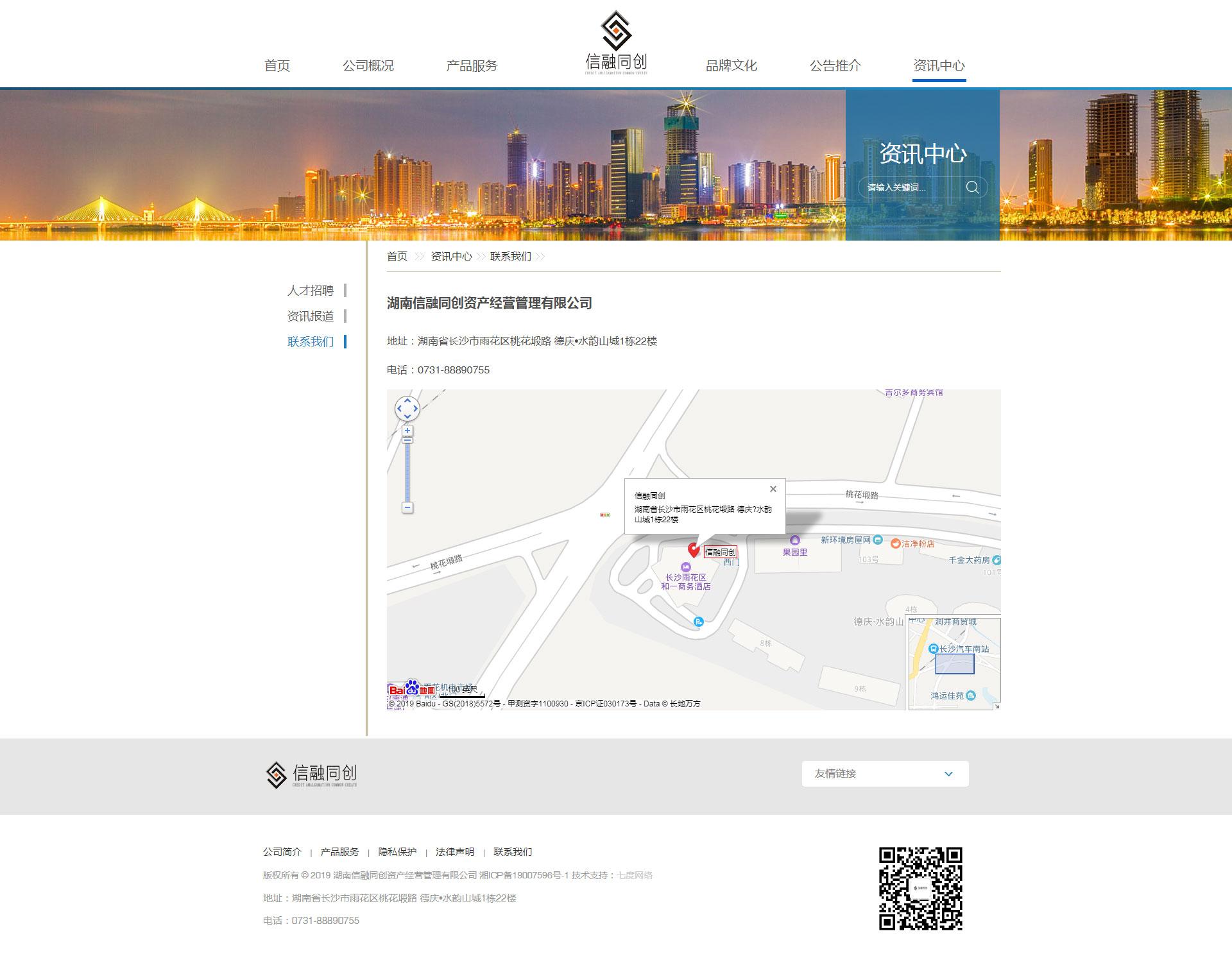 iCorpManage蓝色资产管理企业网站定制