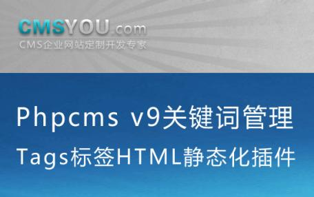 Phpcms v9关键词Tags管理HTML静态化插件