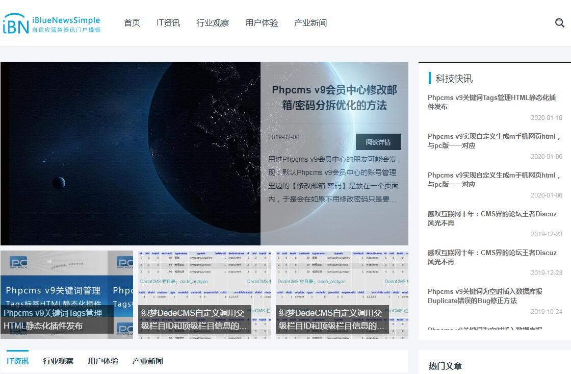 iBlueNewsSimple自适应蓝色Phpcms资讯模板