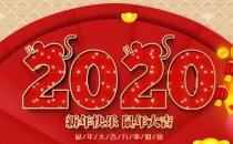 2020新的征程,与大家一道一同前行、共创辉煌!