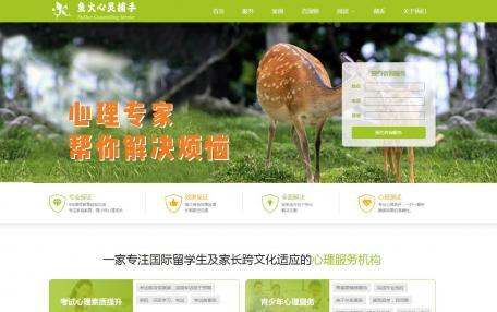 iGreenConsultation绿色咨询企业网站定制