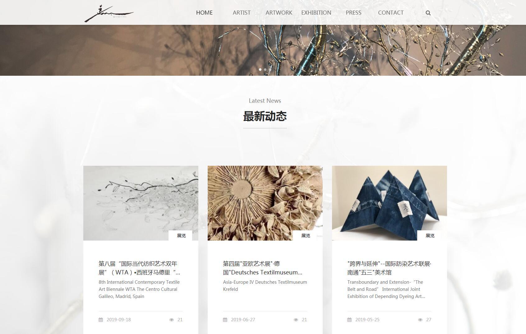 iWhiteArt艺术家个人展示网站定制