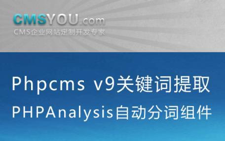 Phpcms v9关键词自动分词组件