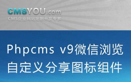 Phpcms v9自定义微信分享图标组件